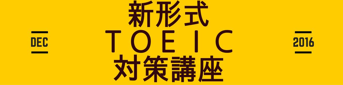 2016年12月の新形式TOEIC対策講座