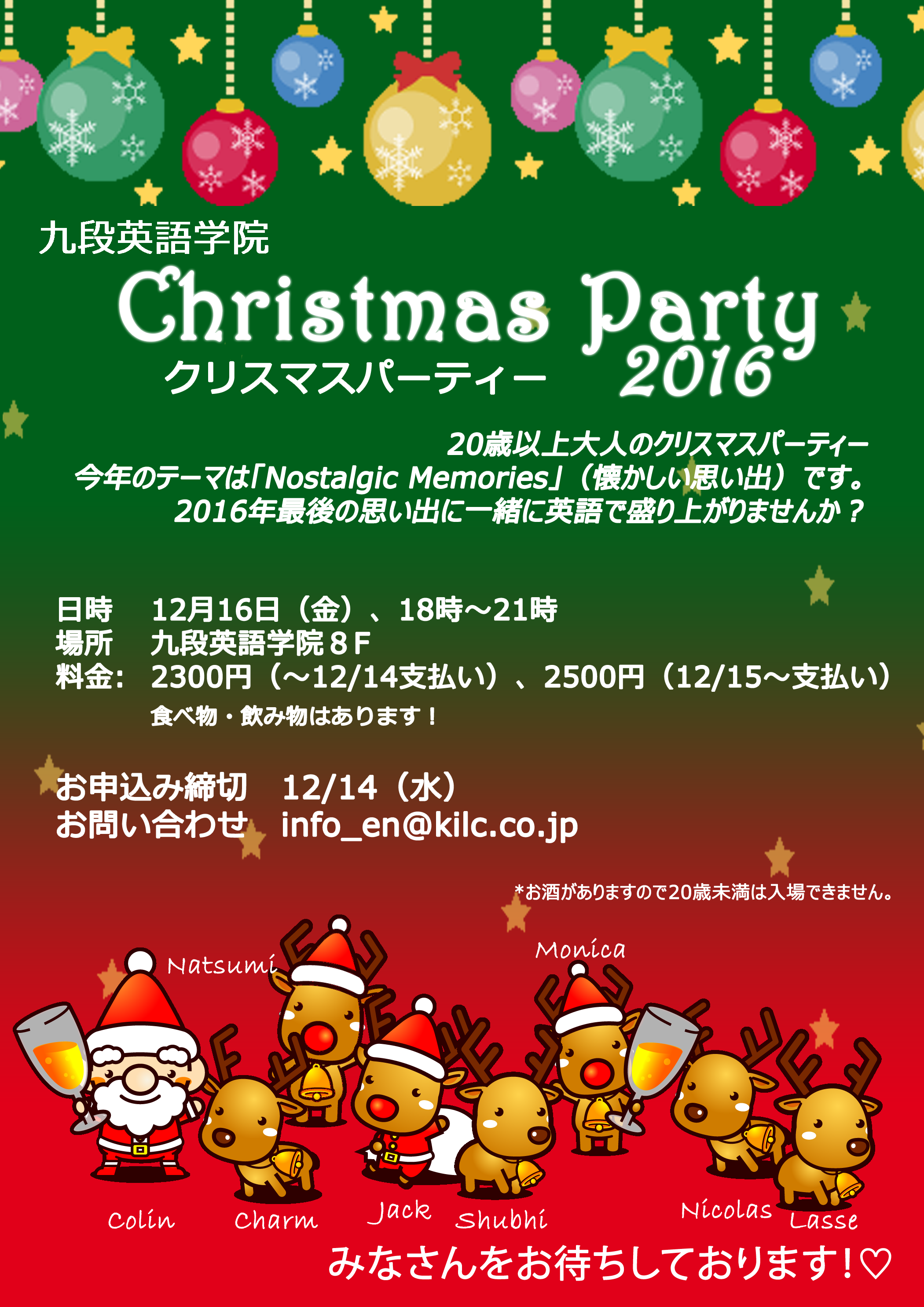 christmas-party-poster-main