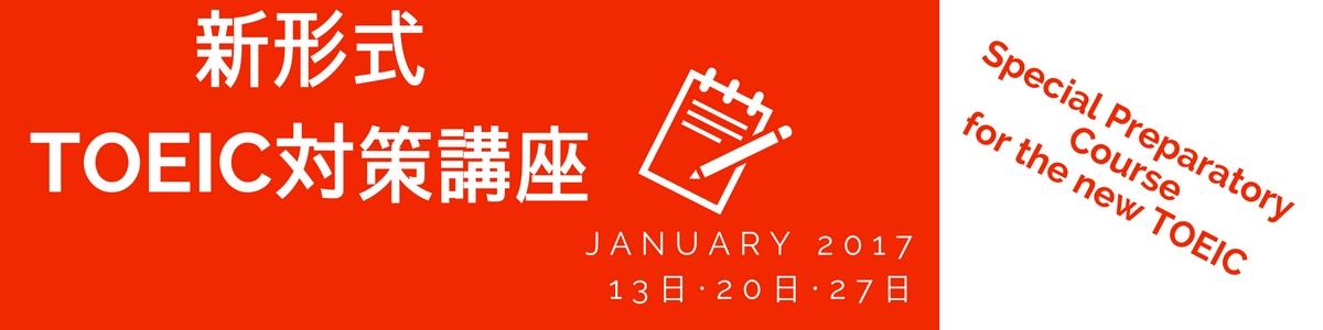 2017年1月の新形式TOEIC対策講座