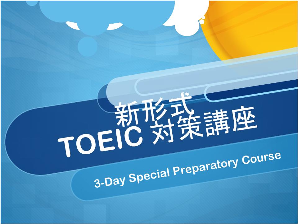 2017年3月~4月の新形式TOEIC対策講座