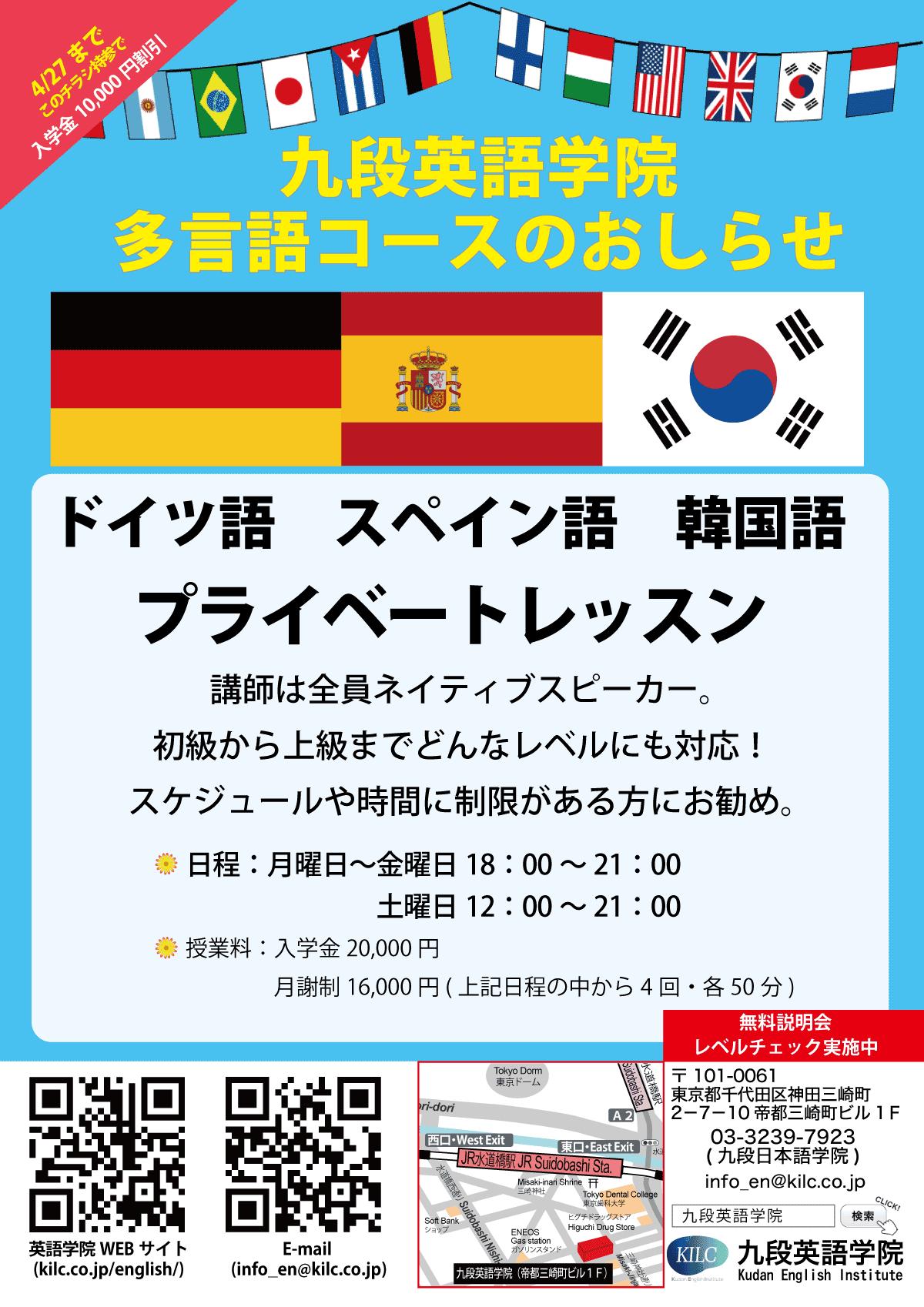 九段英語学院 多言語プライベートレッスンのお知らせ