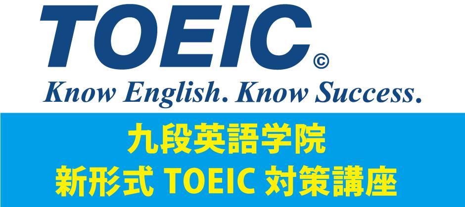 新形式TOEIC対策講座